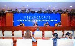 内蒙古自治区召开2020年生态环境状况