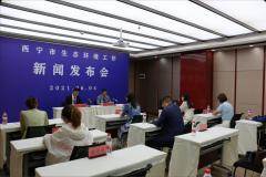 西宁市生态环境局召开新闻发布会 发布