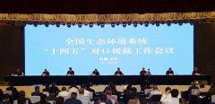 """全国生态环境系统""""十四五""""对口援藏工作会议在拉萨召"""