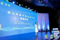 碳达峰碳中和北京行动高端论坛在京召开