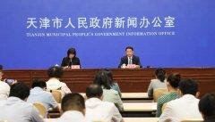 2020年天津市生态环境状况新闻发布会(图文