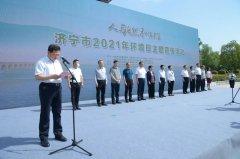 济宁市2021年环境日主题宣传活动成功