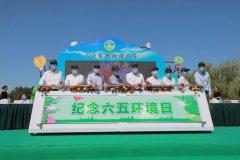 天津举办纪念六五环境日暨津沽环保行、环境