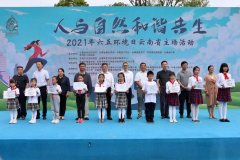 2021年六五环境日云南省主场活动在昆明捞鱼河湿地公园