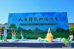 陕西省2021年六五环境日主题宣传活动