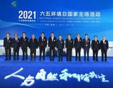 2021年六五环境日国家主场活动在西宁举办