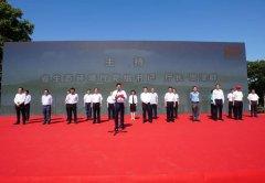安徽省举行2021年安徽省暨合肥市纪念