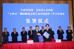 生态环境部与青海省人民政府签署合作协议