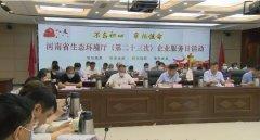 河南省生态环境厅开展第23次企业服务