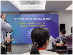 上海钱洲卫生公司受邀参加2021建筑垃圾管理处置高峰论