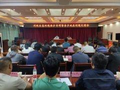 甘孜州全面完成生态环境保护专项督查
