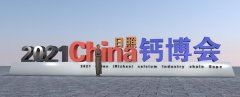 815日照碳酸钙博览会:促使石灰产业发展再升级