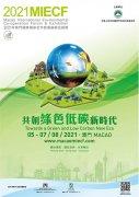 欢迎参加2021年澳门国际环保合作发展