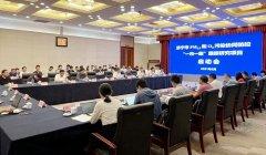 """济宁市召开PM2.5和O3污染协同防控""""一"""