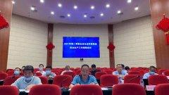 福建省生态环境厅召开2021年第二季度