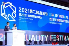 IQF2021品质节暨消费领导力峰会举行,300头部品牌共议
