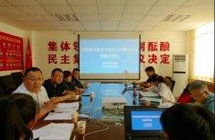 巴音郭楞蒙古自治州生态环境局召开重污染天
