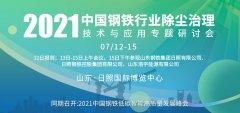 7月12日各路资本、技术纷至沓来日照 钢铁除尘千亿市场