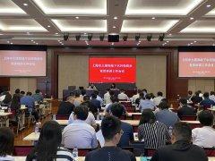 上海市生态环境局、市规划资源局召开本市建