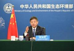 生态环境部部长黄润秋视频出席关于粮