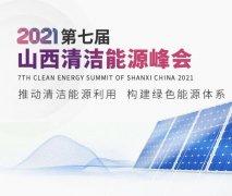 第七届山西清洁能源峰会最新议程&参会指南,这篇