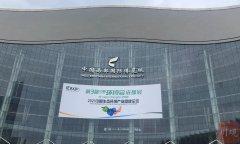 第三届中国环博会成都展暨2021中国生态环境产业高峰论