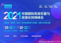 """传遍全网的""""危废十条""""你不看看?2021中国国际危废处"""