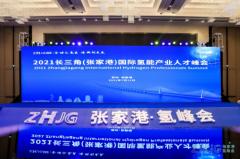 2021长三角(张家港)国际氢能产业人