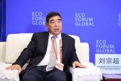 刘宗超:贵州低碳转型,要打好微量元素