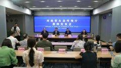 河南省生态环境厅召开7月例行新闻发布会(