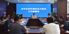 九江市生态环境局召开2021年全市生态