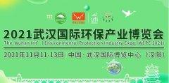 探索行业前沿力量,助力市场开拓 | 2021武汉环保展主