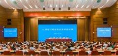 江苏省生态环境厅举办全省环境监察业