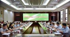 江西省生态环境厅召开会议 专题研究部