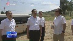 济宁市领导在曲阜调研生态环保工作