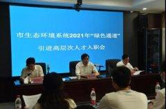 """九江市生态环境系统2021年""""绿色通道""""引进高层次人才"""
