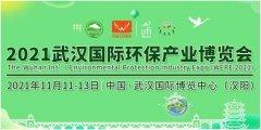 重磅通知|武汉环境保护产业协会应邀作