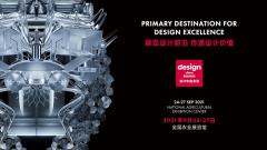 """第四届""""设计中国北京""""亮点首度揭晓 在设计领域深化"""