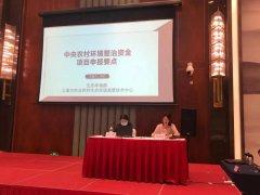 芜湖市生态环境局开展2021年度全市农村环境整治项目申