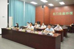 江门市生态环境局召开全市环境执法和危废监管工作会议