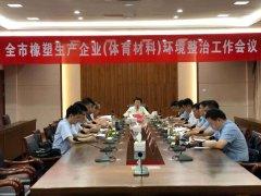 兴化市召开橡塑生产企业(体育材料)环境整