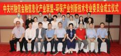 中关村融信金融信息化产业联盟携手中华环保