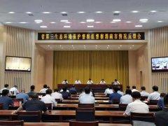 陕西省第三生态环境保护督察组向渭南市反馈