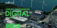 以低碳数字化技术创新 携手电力行业助力缓