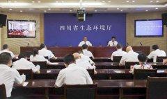 四川省生态环境厅召开专题会议通报有关情况