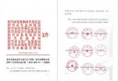 全面禁塑 绍兴市9部门联合开展塑料污染治理