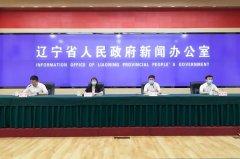 辽宁省召开关于全省上半年环境质量状况有关