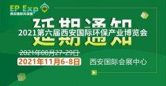 """紧急通知""""2021第六届西安国际环保产业博览会""""延期至11月6-8日"""