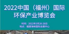 2022中国(福州)国际环保产业展览会