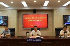 山东省生态环境厅召开全省农村生活污水和农村黑臭水体